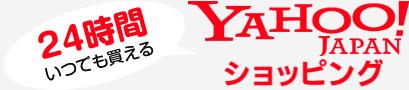 24時間いつでも買える Yahoo!ショッピング
